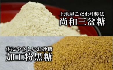 【手造り黒糖工房 上地屋】尚和三盆糖・粉黒糖セット