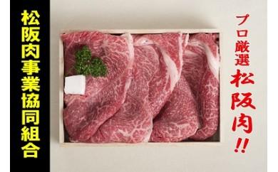 【4-1】松阪牛 すき焼き肉(モモ、ウデ) 850g