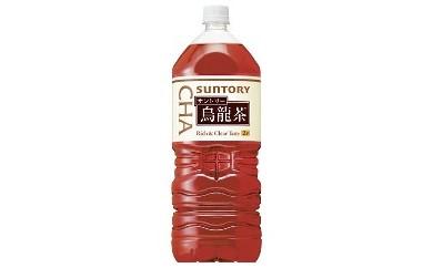 サントリー烏龍茶2L×6本