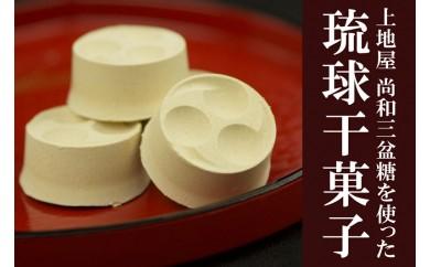 【手造り黒糖工房 上地屋】琉球干菓子セット