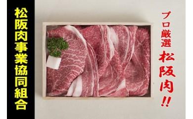 【3-1】松阪牛 すき焼き肉(モモ、バラ)600g