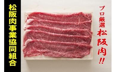 【3-4】松阪牛 しゃぶしゃぶ肉(モモ) 500g