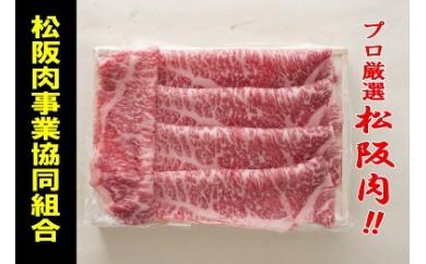 【3-5】松阪牛 しゃぶしゃぶ肉(ロースまたは肩ロース)400g