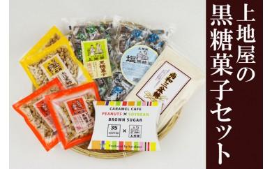 【手造り黒糖工房 上地屋】 沖縄黒糖菓子セット