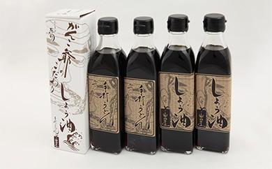 幸せ家族 万能幸せしょう油 ~陶芸家がんこ爺の挑戦 醸造元があっと驚いたうまさ~【山田屋うどん】