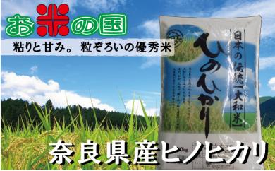 AF-6.平成29年産米 美味しいお米!奈良県産ヒノヒカリ10kg