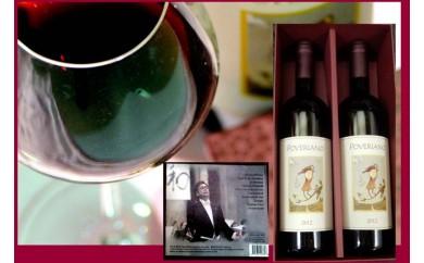 227 姉妹都市イタリア・ペーザロ市のワイン&テノール歌手「榛葉昌寛」CDセット