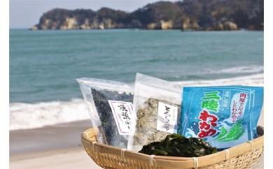 海藻3種詰め合わせセット