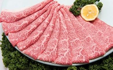 D-70 九州産黒毛和牛「ロースしゃぶしゃぶ・すき焼き用」 800g