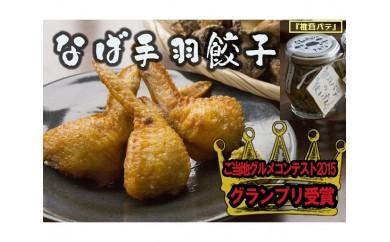 No.017 ナバ手羽餃子(12本入)+椎茸パテ(3本ギフトボックス)