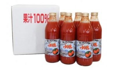 AW04 「健康志向の方におすすめ」余市産トマトジュース6本セット 【125pt】