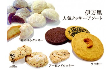 F013伊万里 人気クッキーアソート S