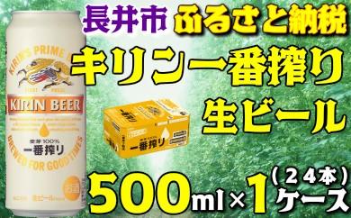 J1701 キリンビール「一番搾り」(500ml缶) 1ケース