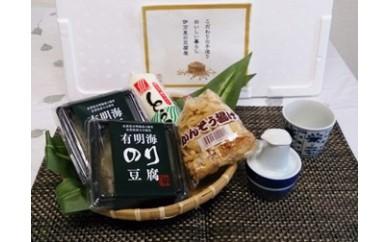 G036有明海のり豆腐 お手頃焼き物セット