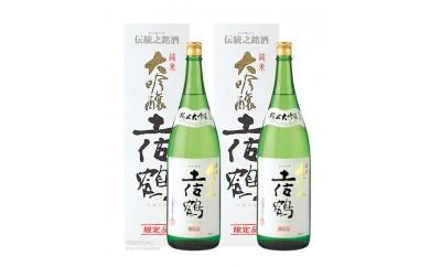 I-9◆土佐鶴 純米大吟醸 一升瓶2本セット
