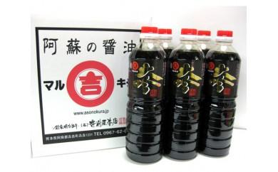 No.048 阿蘇の甘露醤油「大吟1リットル」5本セット