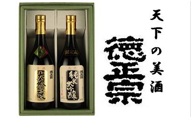 (687)さかいの地酒飲み比べ・徳正宗大吟醸と純米大吟醸(720ml×2本)