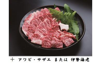 S-3海の九鬼・山の九鬼セット(「旬の海産物」と「三田牛 焼肉700g」のセット)