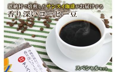 恩納村で焙煎したサンスイ珈琲がお届けする香り深いコーヒー豆 スペシャルセット