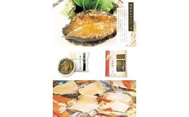N-8奉祝 鮑ステーキと鮑炊き込みご飯の素