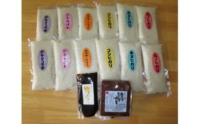 【1-10】松阪香肌峡産白米食べ比べセット【限定5セット/月】