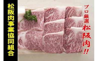 【5-4】松阪牛 焼肉(ロース) 500g