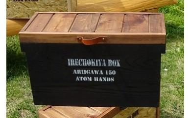 [0352]IRECHOKIYA BOX (ブラック)
