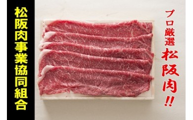 【4-5】松阪牛 しゃぶしゃぶ肉(モモ)600g