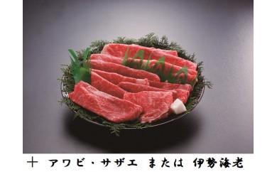 S-2海の九鬼・山の九鬼セット(「旬の海産物」と「三田牛 すき焼用570g」のセット)