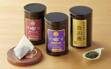 【57E055】飛騨紅茶・白川茶詰合せ