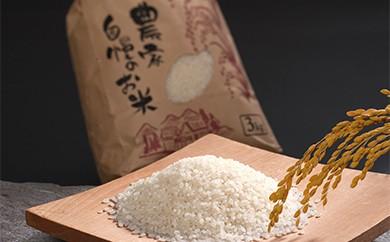 J-30生活排水が全くない限定加茂産収穫米(低農薬)