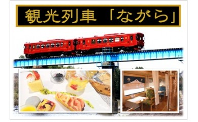 10S76 観光列車 「ながら」 スイーツプラン予約券(シングル)