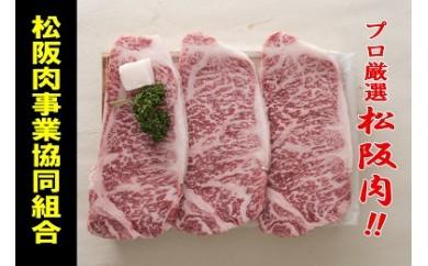 【4-7】松阪牛 ステーキ肉(サーロイン)2枚