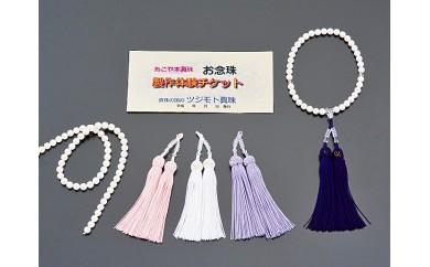 O-2あこや本真珠 お念珠製作体験
