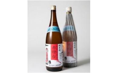 097 純米酒赤燈台 2本(3.6L)