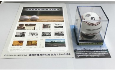 【期間限定】高校野球発祥の地 記念切手&記念ボール