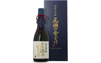 【龍神酒造】尾瀬の雪どけ 純米大吟醸 山田錦35% 720ml