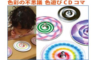 012-004美しく不思議な「CDコマ4個」