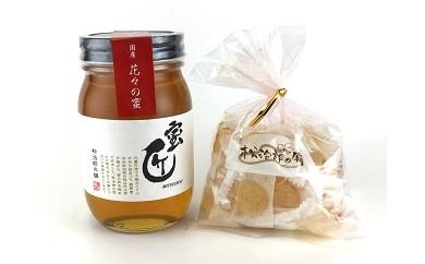 【1-15】蜜匠三重県産花々600gとはちみつのど飴100g