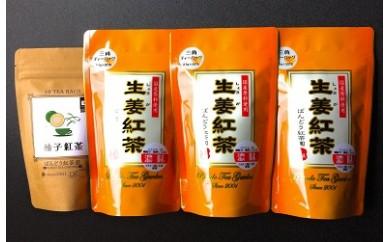 No.89 【ばんどう紅茶園】生姜紅茶濃い味と季節の紅茶(国産原料100%)お得なセット