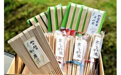 【1-64】杉の柾目割箸セット