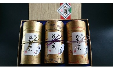 《新茶受付中》【3-19】松阪 深蒸し茶ギフト(缶入り)