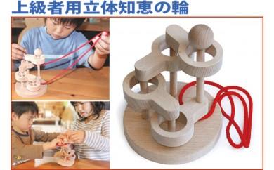 018-013上級者用知恵の輪 木のおもちゃ「立体知恵の輪4段」