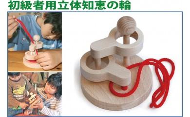 012-006初級者用知恵の輪 木のおもちゃ「立体知恵の輪2段」