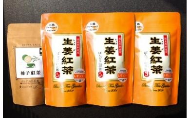 No.88 【ばんどう紅茶園】生姜紅茶レギュラーと季節の紅茶(国産原料100%)お得なセット