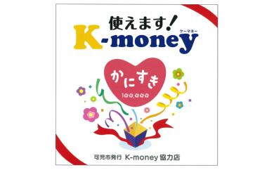 K-money(地域通貨)15枚
