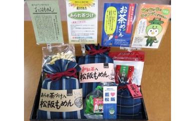【1-50】藍♡松阪オリジナルセット
