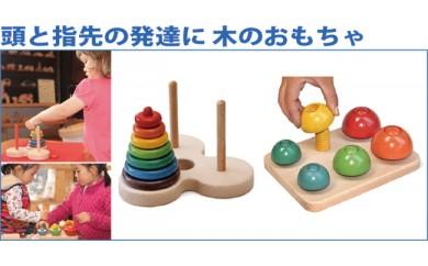 055-003頭と指先の発達に木のおもちゃ「ハノイの塔+きのこのこのこ」