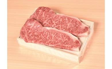 【5-9】松阪肉 サーロインステーキ