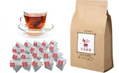 No.91 【ばんどう紅茶園】お得用 生姜紅茶濃い味 たっぷり100ティーバッグ入(国産原料100%)